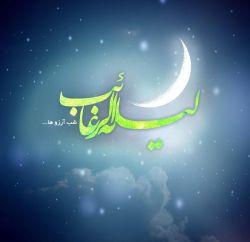 یکی از برترین شب های ماه رجب، شب «لیلة الرغائب» است، شبی که دعا در آن شب بنا به خواسته الهی مستجاب خواهد شد.