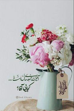 اللهم صل علی محمد و آل محمد و عجل فرجهم ... آخرین جمعه ی سال ۹۷...