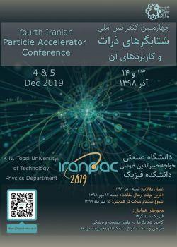 چهارمین کنفرانس ملی شتابگرهای ذرات و کاربردهای آن، آذر ۹۸