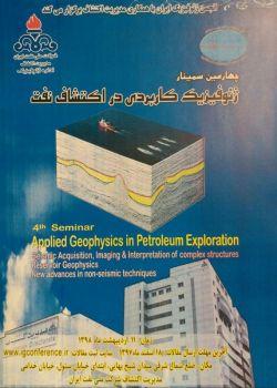 چهارمین همایش ژئوفیزیک اکتشافی نفت، اردیبهشت ۹۸