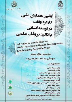 اولین همایش ملی کارکرد وقف در توسعه انسانی با تأکید بر وقف علمی، آبان ۹۸