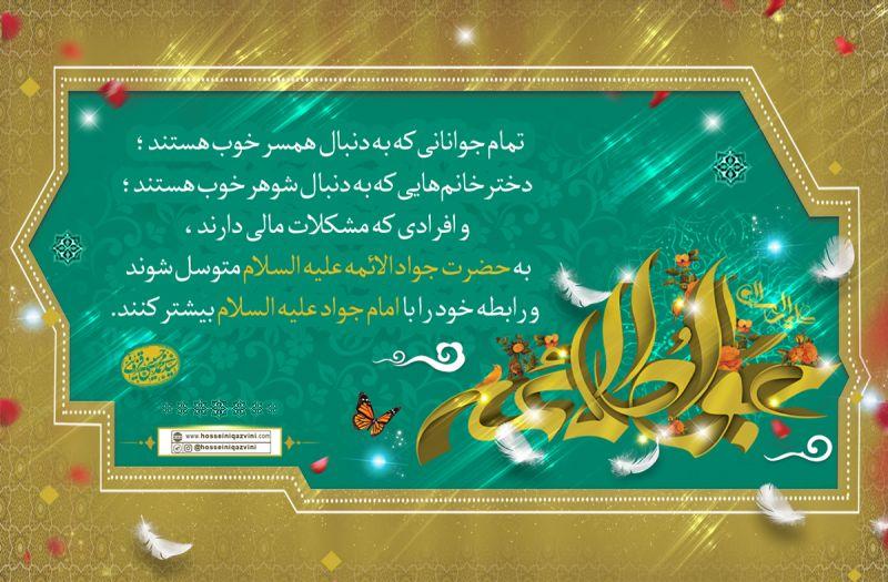حاجات زندگی خود را از امام جواد علیه السلام بخواهید!