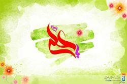 میلاد امام علی(ع) و روز مرد مبارک باد