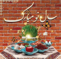 سال ۱۳۹۸ حال دلتون خوب و تنتون سلامت و لحظه هاتون شاد  #سال_نو_مبارک