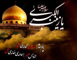 وفات عمه سادات رابه محضر امام زمان«عج الله»ومحبین ایشان تسلیت عرض می کنم