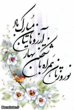 سلام نو بر همگان مبارک باد