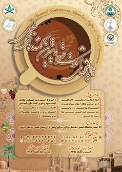 همایش ملی شکلات، قهوه و شیرین کننده های طبیعی، آبان ۹۸