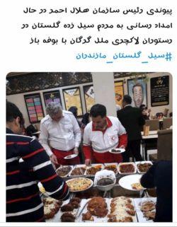 رئیس سازمان #هلال_احمر در حال کاهش آلام و درد و رنج مردم سیل زده. #سیل #گرگان #مازندران  پی نوشت: در پی غیبت طولانی و سکوت عمیق جناب روحانی، اگر ایشون در قشم و.. غرق شدن بما بگین ما بعد غریق کوشک طاقت ش رو داریم.