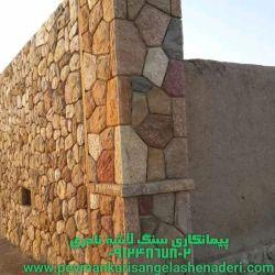 سنگ کاری در افغانستان-قلوه سنگ برای دیوار و-ستون-09124867802 لاشه چینی-دیوار و ستون-اجراع عالی_اطلاع بیشتر به https://t.me/sangelashemaloninaderi