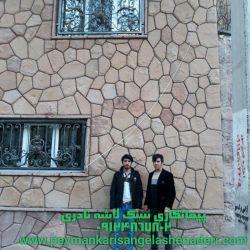 قیمت نما کاریی-ب سنگ لاشه آدرس ما ازطریق وب سایت http://Www.peymankarisangelashenaderi.com و 09124867802 تلفن همراه