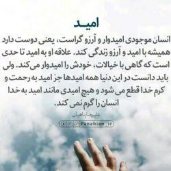 روزاتون پر از امید به رحمت الهی