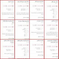آگهی های مردم مهمان نواز و خونگرم و اصیل شیراز برای اسکان رایگان سیل زدگان ❤️