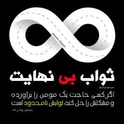 پیامبر گرامى اسلام صلی الله علیه و آله است كه فرمود: بخدا قسم كه برآوردن حاجت مؤمن از روزه یك ماه و اعتكاف یك ماه در مسجد بهتر است.