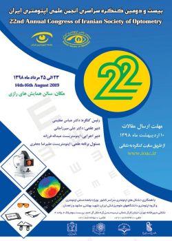 بیست و دومین کنگره سراسری انجمن علمی اپتومتری ایران، مرداد ۹۸