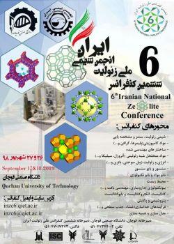 ششمین کنفرانس ملی زئولیت انجمن شیمی ایران، شهریور ۹۸