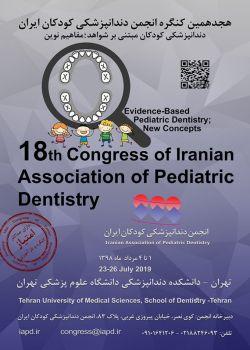 هجدهمین کنگره انجمن دندانپزشکی کودکان ایران ( با امتیاز بازآموزی )، مرداد ۹۸