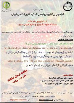 چهارمین کنگره قارچ شناسی ایران، شهریور ۹۸