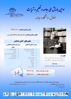 سومین همایش ملی جامعه و تعلیم و تربیت، اردیبهشت ۹۸