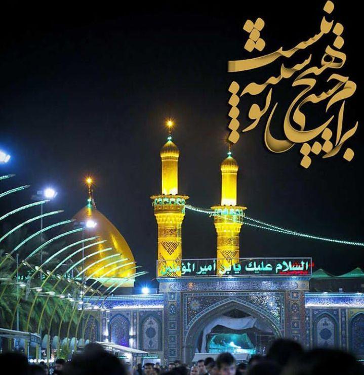 السلام علیک یا حسین بن علی