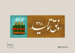 » نشانهی #سال_۱۳۹۸ »» سال #رونق_تولید