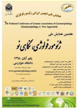 هفتمین همایش ملی ژئومورفولوژی، نگاهی نو، آبان ۹۸