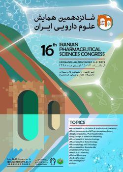 شانزدهمین همایش علوم دارویی ایران ( با امتیاز بازآموزی )، آبان ۹۸