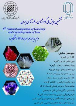 ششمین همایش ملی گوهرشناسی – بلورشناسی ایران، مهر ۹۸
