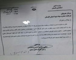این نامه و درخواست استانداری گلستان از سپاه گلستان را با #لجن_پراکنی حسن #روحانی مقایسه کنید #دروغ #دولت_تزویر_و_دروغ #سپاه #حزب_الله #اصلاحات_فاسد