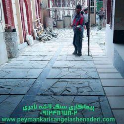 فرش رمپ وسط لاشه سنگ 09124867802 اجراع سنگ ورقه وحشی توسط نادری  من با نام @peymankarisangelashemaloni در Instagram https://instagram.com/download/?r=1962215423