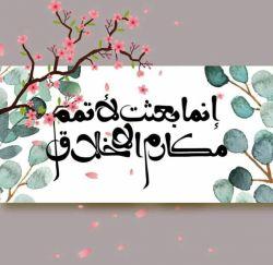 """از حرا آیات  رحمن و رحیم آمد پدید  با نخستین حرف قرآن کریم آمد پدید  صوت """"اقراء باسم ربک""""  می رسد بر گوش جان  یا که از غار""""حرا"""" خلق عظیم آمد پدید  #عید_مبعث_مبارک"""