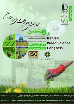 هشتمین همایش علوم علف های هرز ایران، شهریور ۹۸