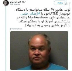 گزارش #مشرق، یک کاربر توییتر با انتشار تصویر یک آمریکایی خبر داده است که پلیس این فرد را حین تجاوز به دستگاه خودپرداز بازداشت کرده است! .... #تگ_آزاد
