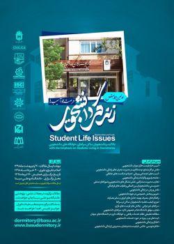 """اولین همایش زندگی دانشجویی """" فرصت ها و آسیب ها """" با تاکید بر دانشجویان ساکن سراهای (خوابگاه های) دانشجویی، تیر ۹۸"""