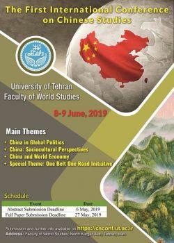 نخستین کنفرانس بینالمللی مطالعات چین، خرداد ۹۸