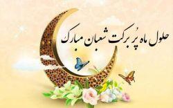 #شعبان_ماه_عیدها_و_عید_ماههاست .    ماه مبارک شعبـــــان المعظم      ماه #پیـــــامبر_اعظم (ص)  ماه عشــق و رحمــت خداوندی و     #اعیـــــاد خجسته شعبانیه  بر دوستــــــان لنزوری مبارک باد.