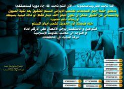⭕️ تکاپوی عراقیها برای کمک به سیلزدگان ایران