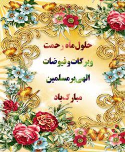 شیعیان اعیادتان مبارک