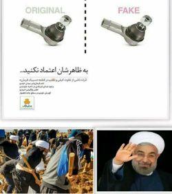 به ظاهرشان اعتماد نکنید...  اثرات ناشی از تفاوت کیفی و تقلب... #روحانی_نما /روحانی فیک و #روحانی اورجینال   #صادق  #حزب_الله #اصلاحات_فاسد