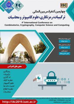 چهارمین کنفرانس بینالمللی ترکیبیات، رمزنگاری، علوم کامپیوتر و محاسبات، آبان ۹۸