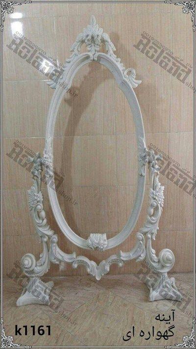 آینه ایستاده فایبرگلاس گهواره ای | قاب آینه قدی گهواره ای فایبرگلاس | قاب آینه فایبرگلاس