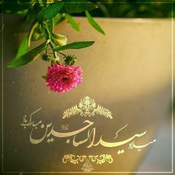 بچشان بر دل ما طعم #عبودیّت را   #سجدههامان به نگاه تو بها میگیرد   *°•ولادت امام سجاد علیه السلام مبارک*°• #یاسید_الساجدین♥