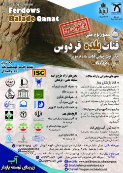 سمپوزیوم ملی قنات بلده فردوس، خرداد ۹۸
