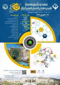 بیست و یکمین سمینار شیمی معدنی انجمن شیمی ایران، شهریور ۹۸