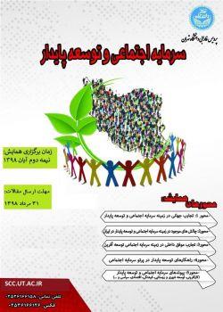 دومین همایش ملی سرمایه اجتماعی و توسعه پایدار، آبان ۹۸