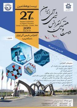 بیست و هفتمین کنفرانس شیمی آلی ایران، مرداد ۹۸
