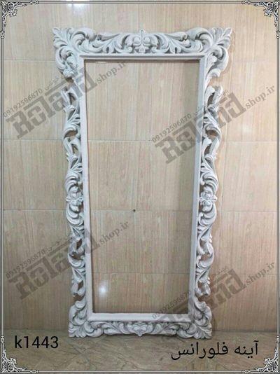 قاب آینه فلورانس فایبرگلاس رولند  | قاب آینه آرایشگاهی | دکور آرایشگاه زنانه و مردانه