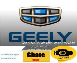 شرکت جیلی اعلام کرده است برند جدیدی را تحت عنوان ژئومتری تاسیس کرده تا به طور اختصاصی بتواند به تولید خودروهای برقی بپردازد. http://yon.ir/DeZd1