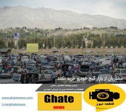 قطعه نیوز: رئیس اتحادیه صنف نمایشگاهداران و فروشندگان خودرو تهران تاکید کرد بازار این روزها گیج است؛ زیرا قیمت ها بی دلیل دچار تغییر شده اما صفی برای خرید تشکیل نشده است. https://b2n.ir/76292