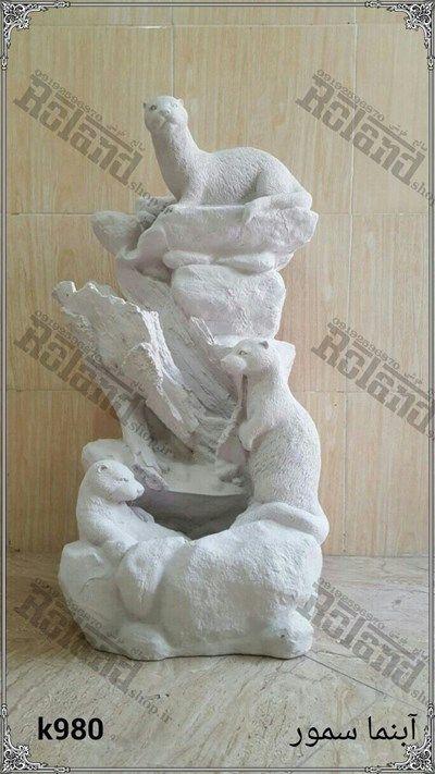 آبنما سمور پلی استر رولند| آبنما سمور رزین | مجسمه های آبنماها پلی استر استفاده در دکورهای داخلی و خارجی