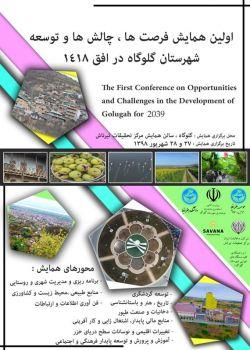 اولین همایش فرصت ها، چالش ها و توسعه شهرستان گلوگاه در افق ۱۴۱۸، شهریور ۹۸